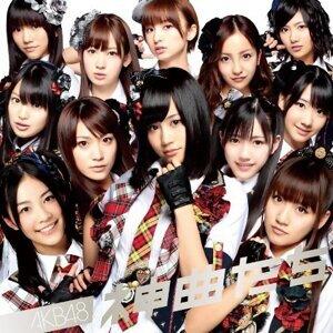 AKB48 - 神曲集