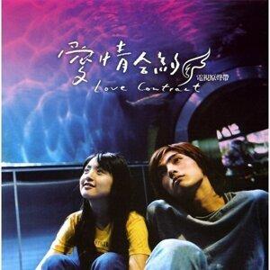 Love Contract  爱情合约 OST + 孤单北半球