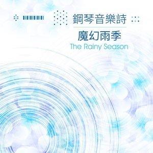 Isao療愈抒情 Mori - 鋼琴音樂詩:魔幻雨季 (The Rainy Season)鋼琴音樂
