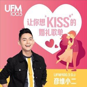 UFM100.3 DJ彦维小二的歌单:让你想KISS的婚礼歌单