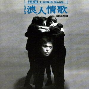 伍佰 & China Blue - 浪人情歌