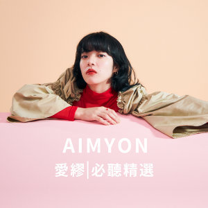 Aimyon[愛繆]   必聽精選 TOP HITS