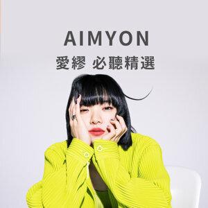 Aimyon[愛繆] | 必聽精選 TOP HITS