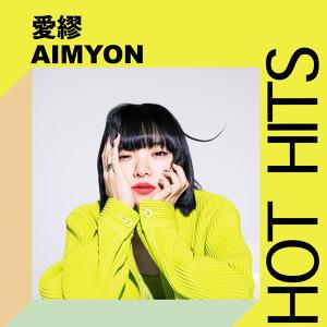 Aimyon[愛繆] | 必聽精選 HOT HITS