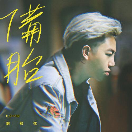 謝和弦, Eetu Kalavainen - 備胎 (feat. Eetu Kalavainen)