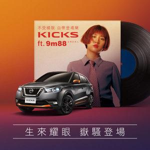 KICKS 騷動 9m88