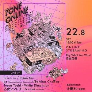 TONE ONLINE MUSIC FESTIVAL 第二擊預習歌單
