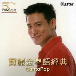 宝丽金粤语金典 #PolyGram50 Cantopop