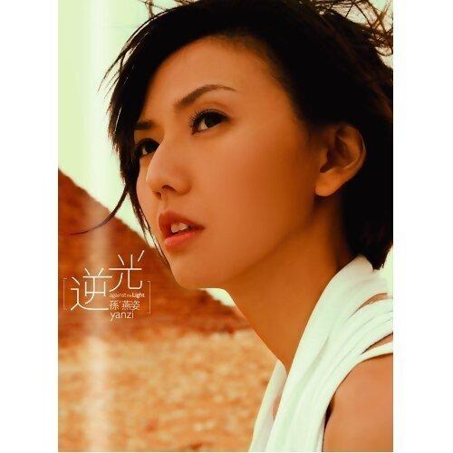 孫燕姿 (Yanzi Sun) - 逆光 (Against the Light)