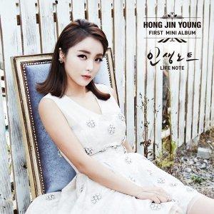 홍진영 (Hong Jin Young, 洪真英)