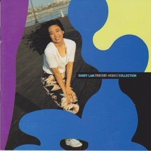 林憶蓮 (Sandy Lam) - 回憶總是跳躍的 林憶蓮精選II