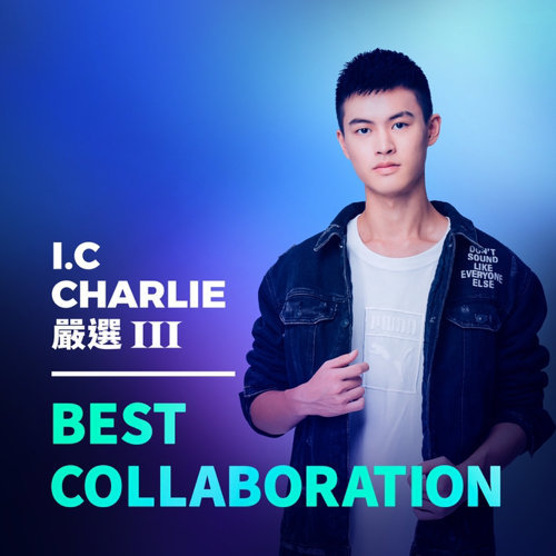 I.C Charlie嚴選III:Best Collaboration