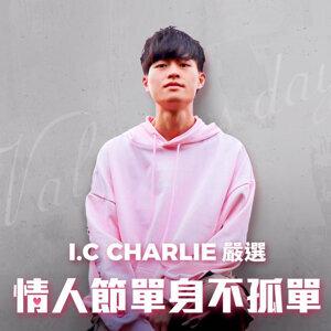 I.C Charlie嚴選IV:情人節單身不孤單