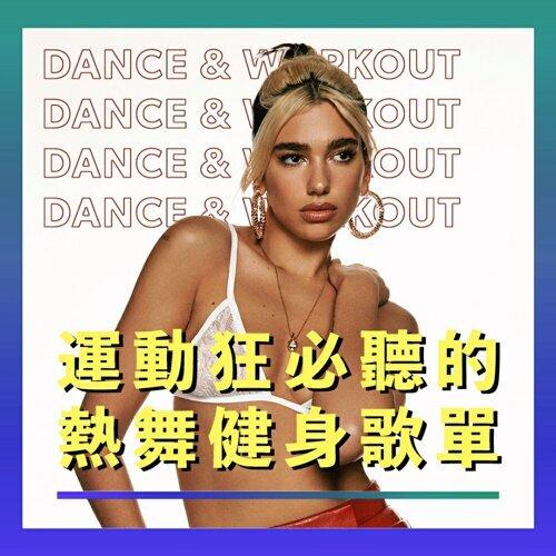 運動狂必聽的熱舞健身歌單