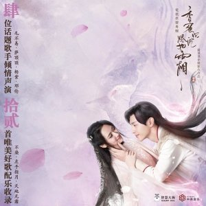 Various Artists - 香蜜沉沉燼如霜 (電視劇原聲帶)