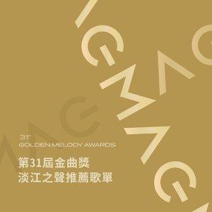 第31屆金曲獎推薦歌單 🏆🎵