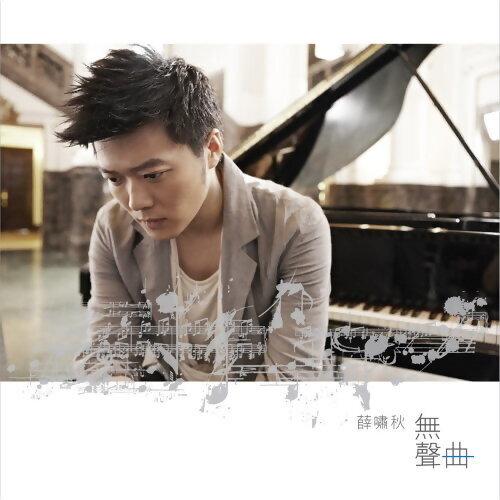 Xiao-qiu Xue - 無聲曲