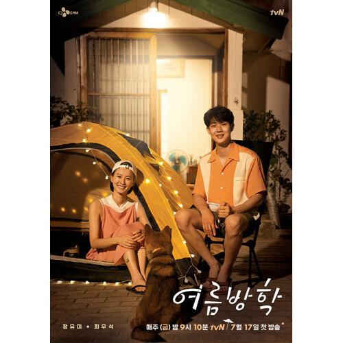 韓綜「暑假summer vacation」插曲