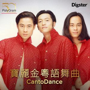 寶麗金粵語舞曲 #PolyGram50 CantoDance