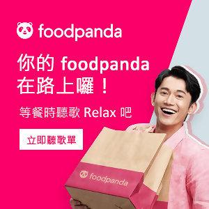 foodpanda在路上囉!等餐時聽歌Relax吧