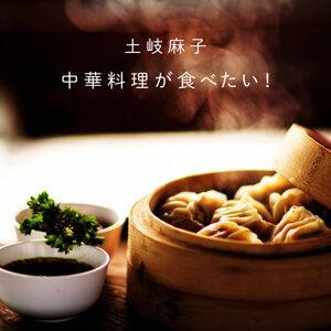 中華料理が食べたい!