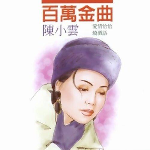 陳小雲 歷年精選