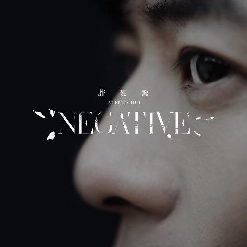 Negative 否定