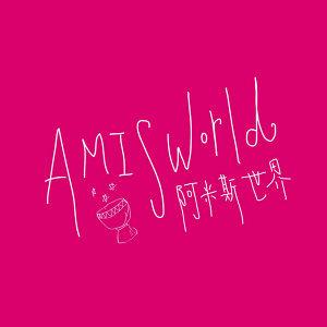 阿米斯世界 Amis World