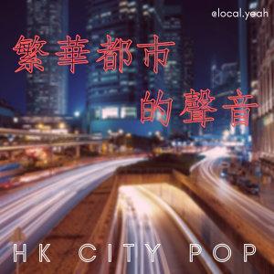 繁華都市的聲音:香港 Hong Kong City Pop