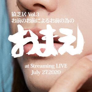 猿芝居Vol.3-お前のお前によるお前の為のおまえ-at Streaming LIVE July 27.2020