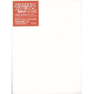 張學友 - BLACK & WHITE (DISC 1) (Black & White - Black)