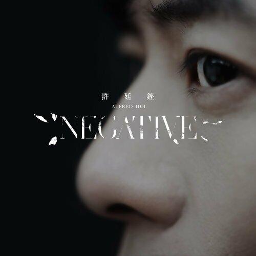 Negative  記下