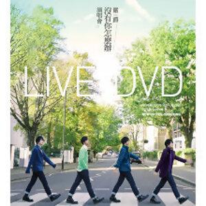 嚴爵 (Yen-j) - 嚴爵 沒有你怎麼辦 演唱會 LIVE 全紀錄 (2DVD)