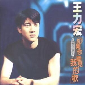 王力宏 (Leehom Wang) - 如果你聽見我的歌