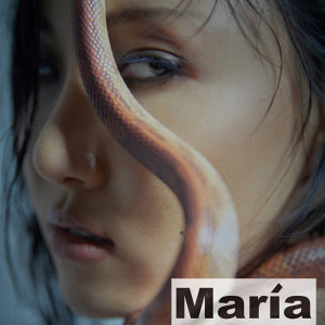 因為你聽過 Maria