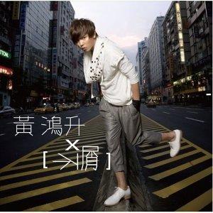 黃鴻升 (Alien Huang) - 全部歌曲