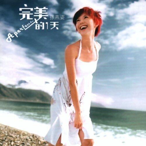 孫燕姿20週年音樂主題歌單