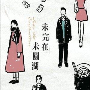 未完在未圓湖 by 葉希林