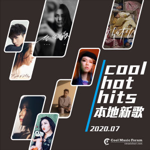 COOL HOT HITS | 本地新歌 2020.07