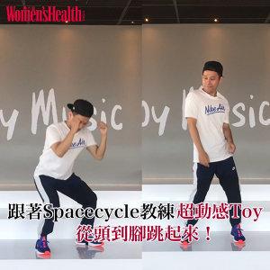 跟著節奏動滋動!Spacecycle教練Toy帶你放肆跳舞、纖細下半身!