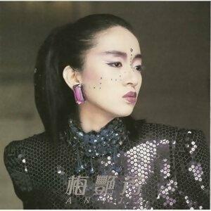 梅艷芳 (Anita Mui) - 似火探戈