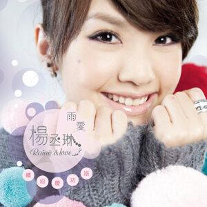 楊丞琳 (Rainie Yang)