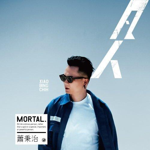 2020華語單曲排行榜1~100名(2000~2019)