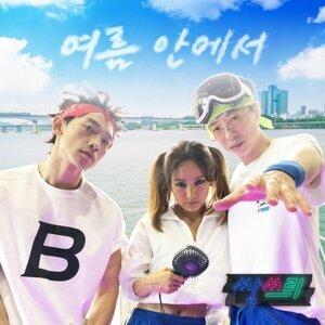 因為你聽過 In The Summer by SSAK3 (Feat. Kwang Hee Hwang)