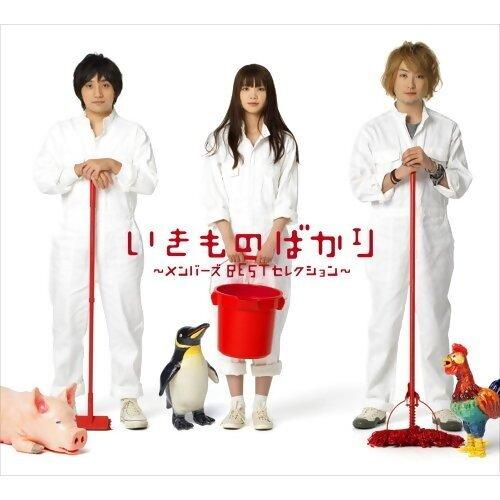生物股長 (Ikimonogakari) - 首張精選 『生物百科圖鑑』 (Member's Best Selection)