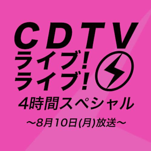 【8/10(月)放送】CDTV ライブ!ライブ!4時間スペシャル