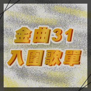 【GMA金曲31】入圍精選