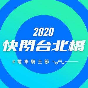 2020 快閃台北橋 電車騎士節