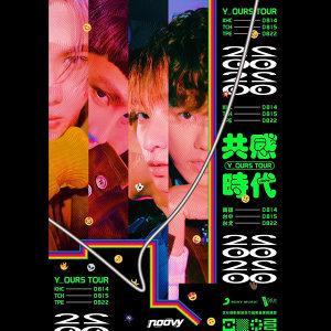 noovy 《共感時代Y_OURS TOUR 2020》巡迴演唱會 台北場歌單