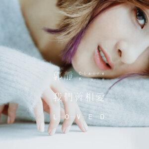 郭靜 (Claire Kuo)